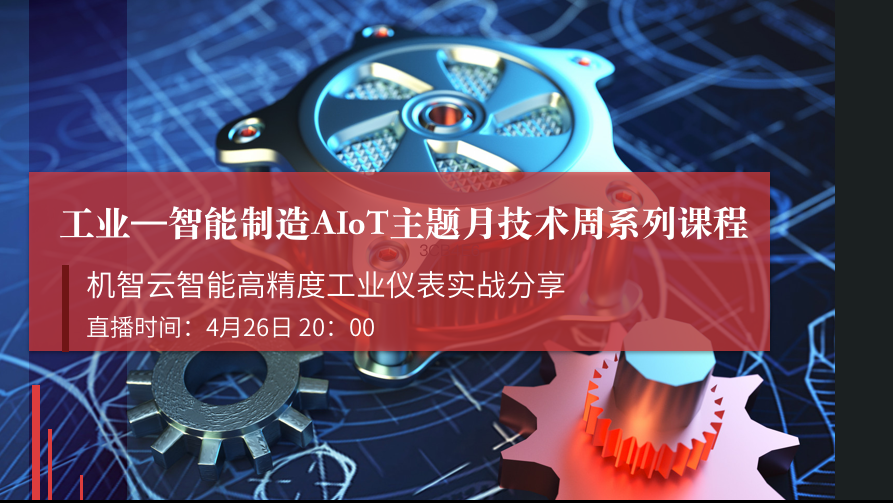 机智云专家智能高精度工业仪表实战软硬件整体设计总结