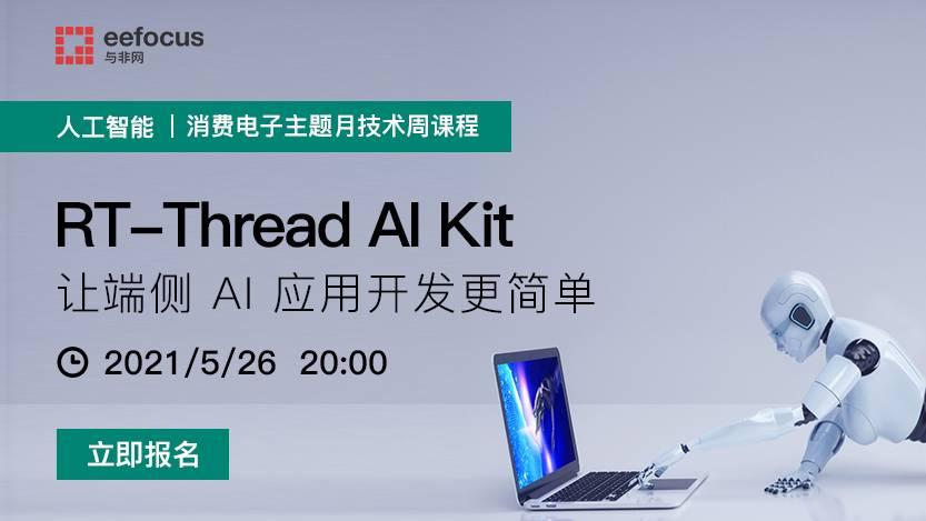 RT-Thread AI Kit 让端侧 AI 应用开发更简单
