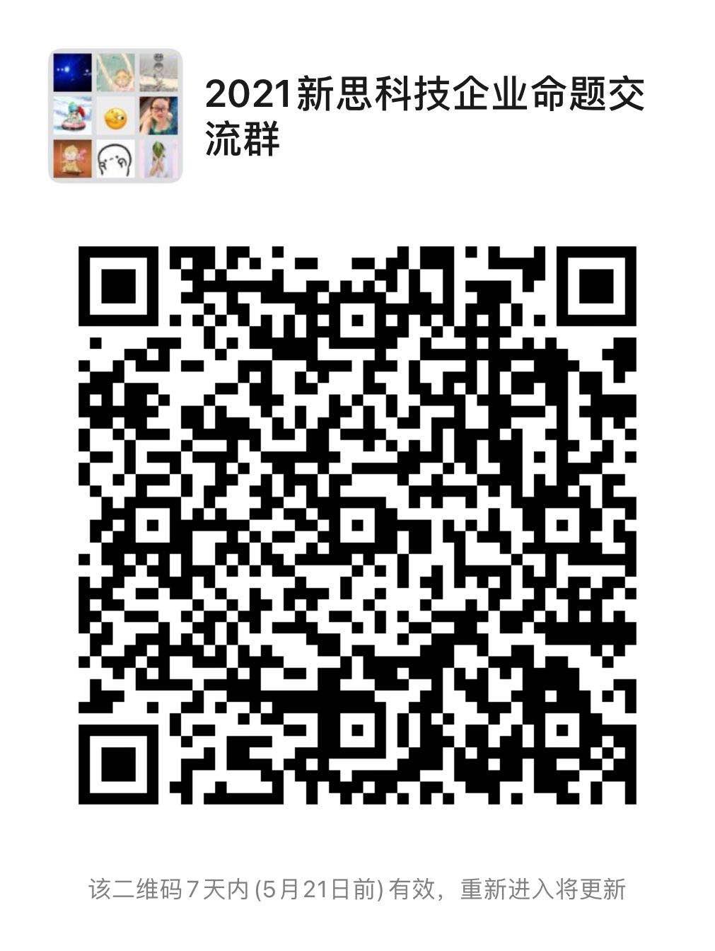 微信图片_20210514111932.jpg