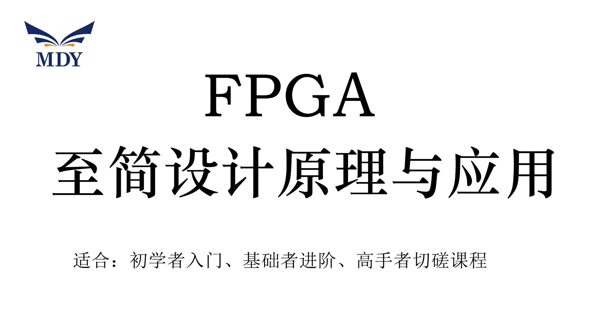 小白速学FPGA设计初学到入门明德扬【FPGA至简设计原理与应用】
