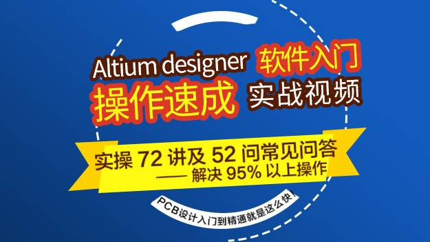 Altium16 ad16零基础速成视频教程72讲常见问答凡亿pcb实战课程