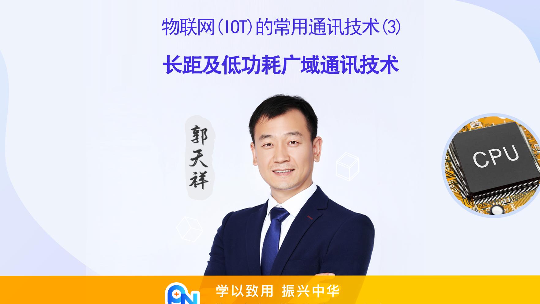郭天祥-物联网(IOT)的常用通讯技术