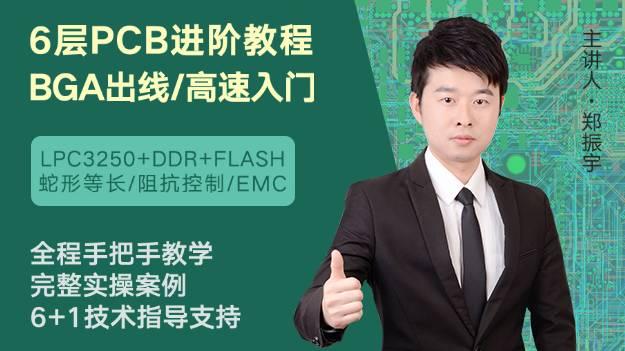 Altium designer 6层核心板高速DDR设计PCB培训教程