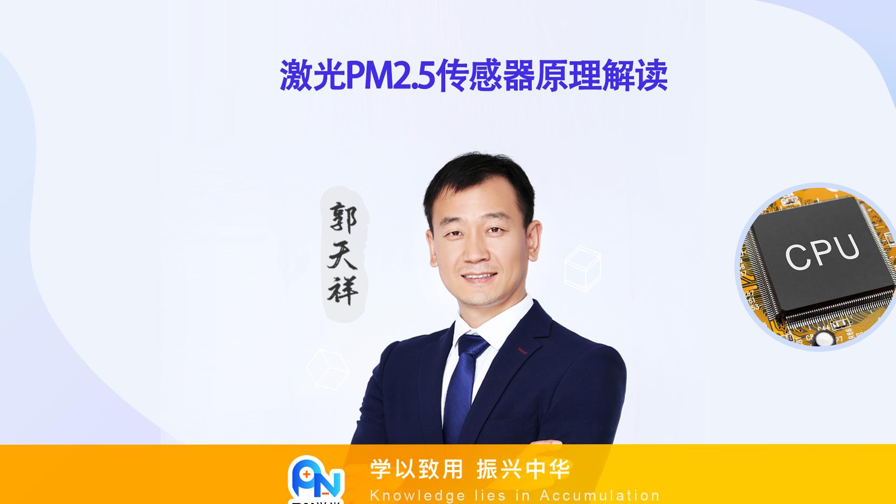 郭天祥-激光PM2.5传感器原理解读-PN学堂