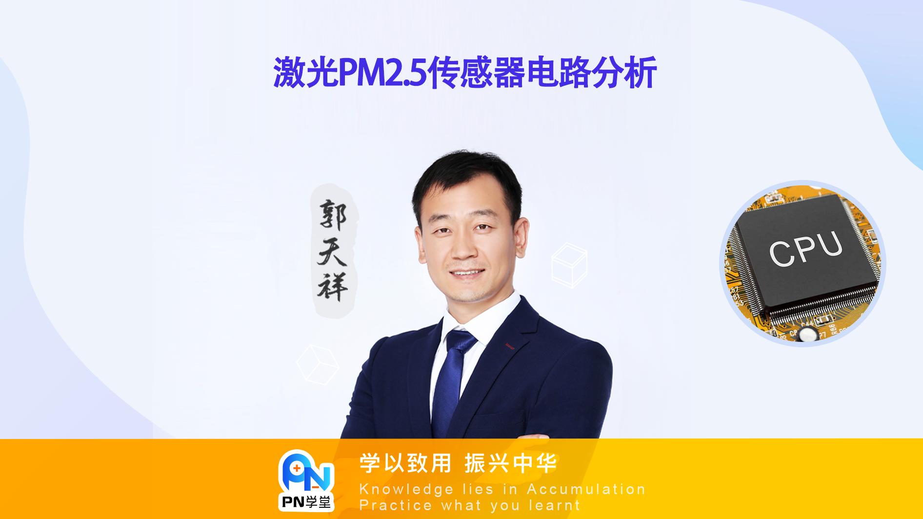 郭天祥-激光PM2.5传感器电路分析-PN学堂