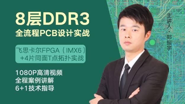 Altium Designer 8层高速DDR3视频教程ad8层实战速成课程
