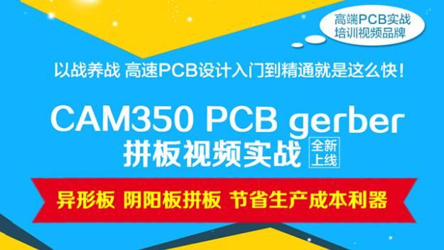 CAM350 Gerber拼版视频教程PCB设计实战速成培训课程