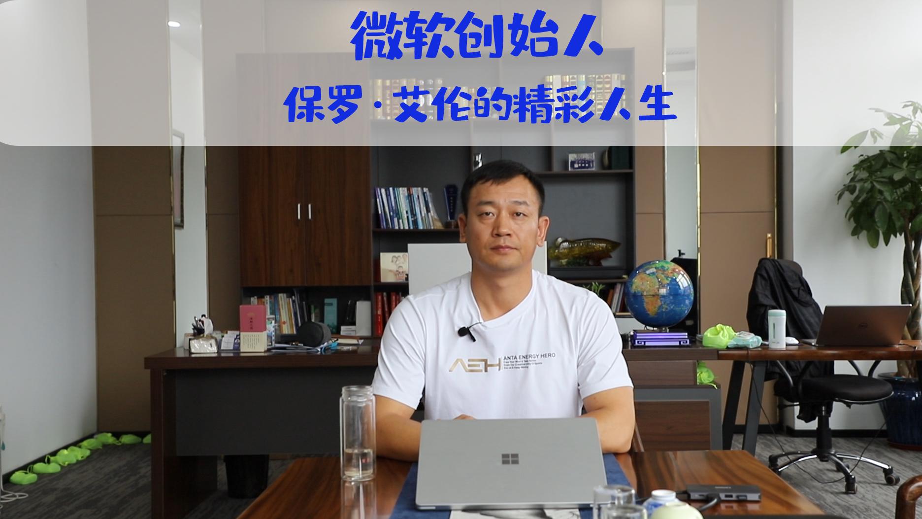 郭天祥—微软创始人保罗·艾伦的精彩人生