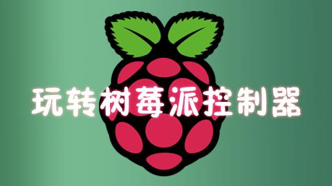 玩转树莓派控制器系列教学视频