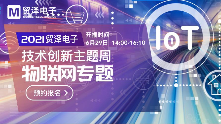 2021贸泽电子技术创新主题周 Day2