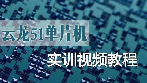 云龙51单片机实训视频教程