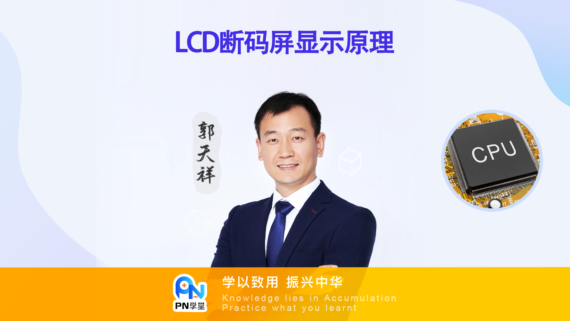 郭天祥—LCD段码液晶屏显示原理(因为成本,现在很多企业用)