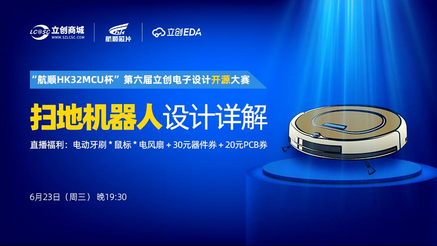 航顺HK32MCU杯-第六届立创电子设计大赛:扫地机器人设计详解