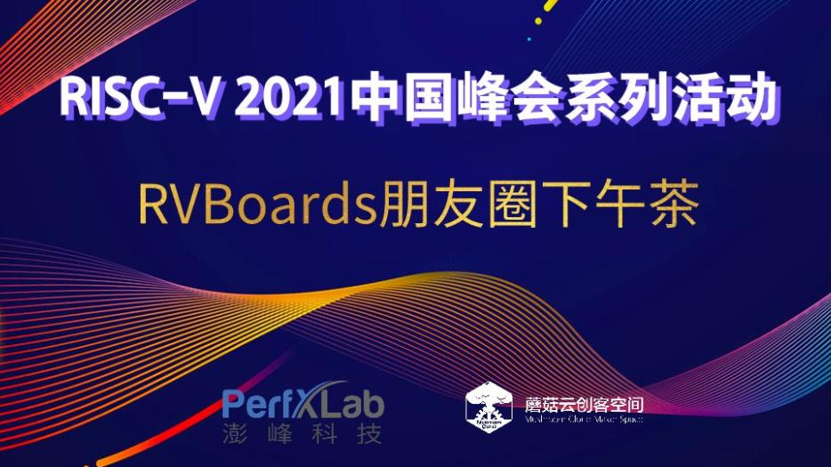 RISC-V 2021中国峰会系列活动-RVBoards分享会