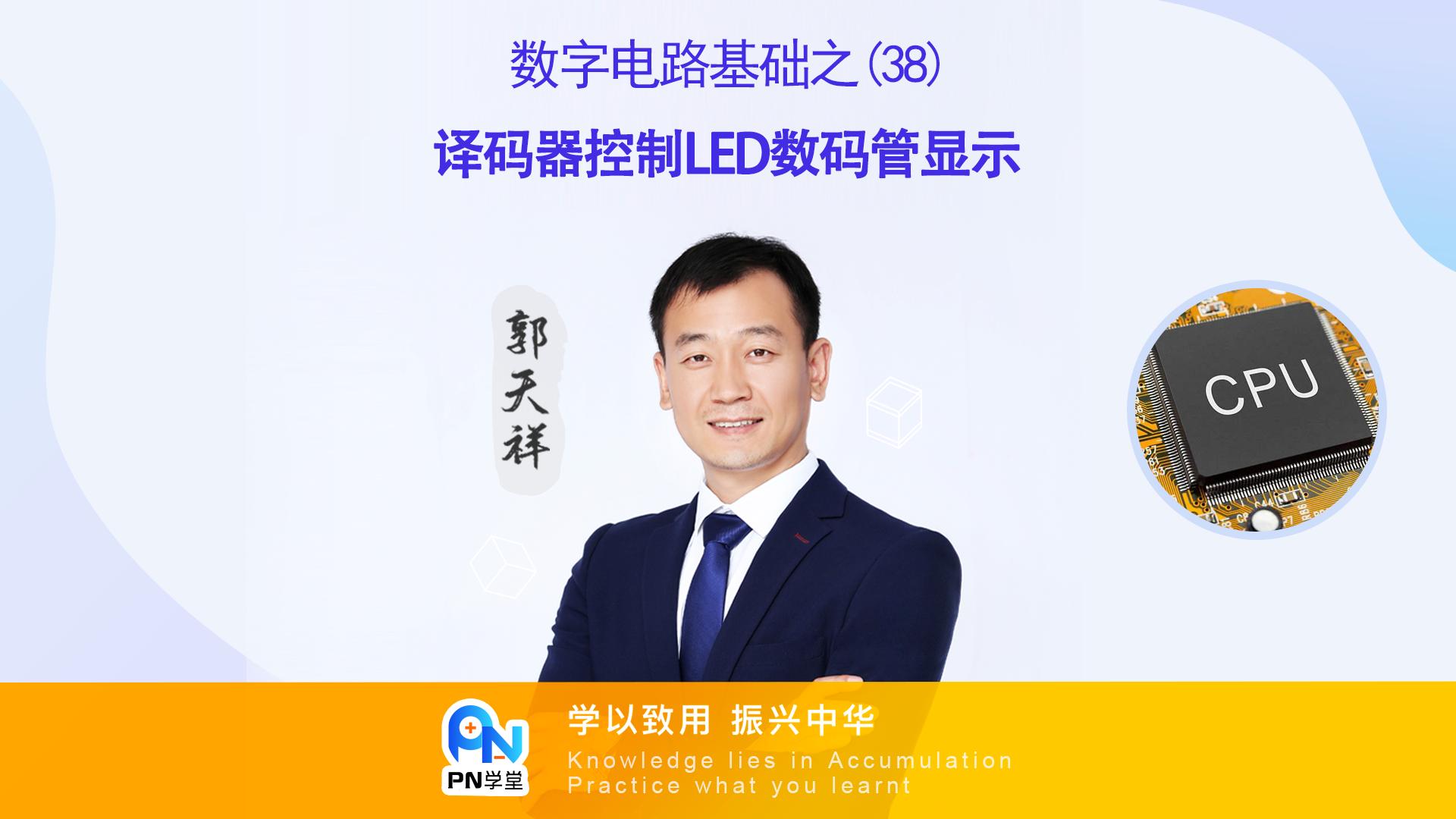 郭天祥—用74LS48译码器控制LED数码管显示