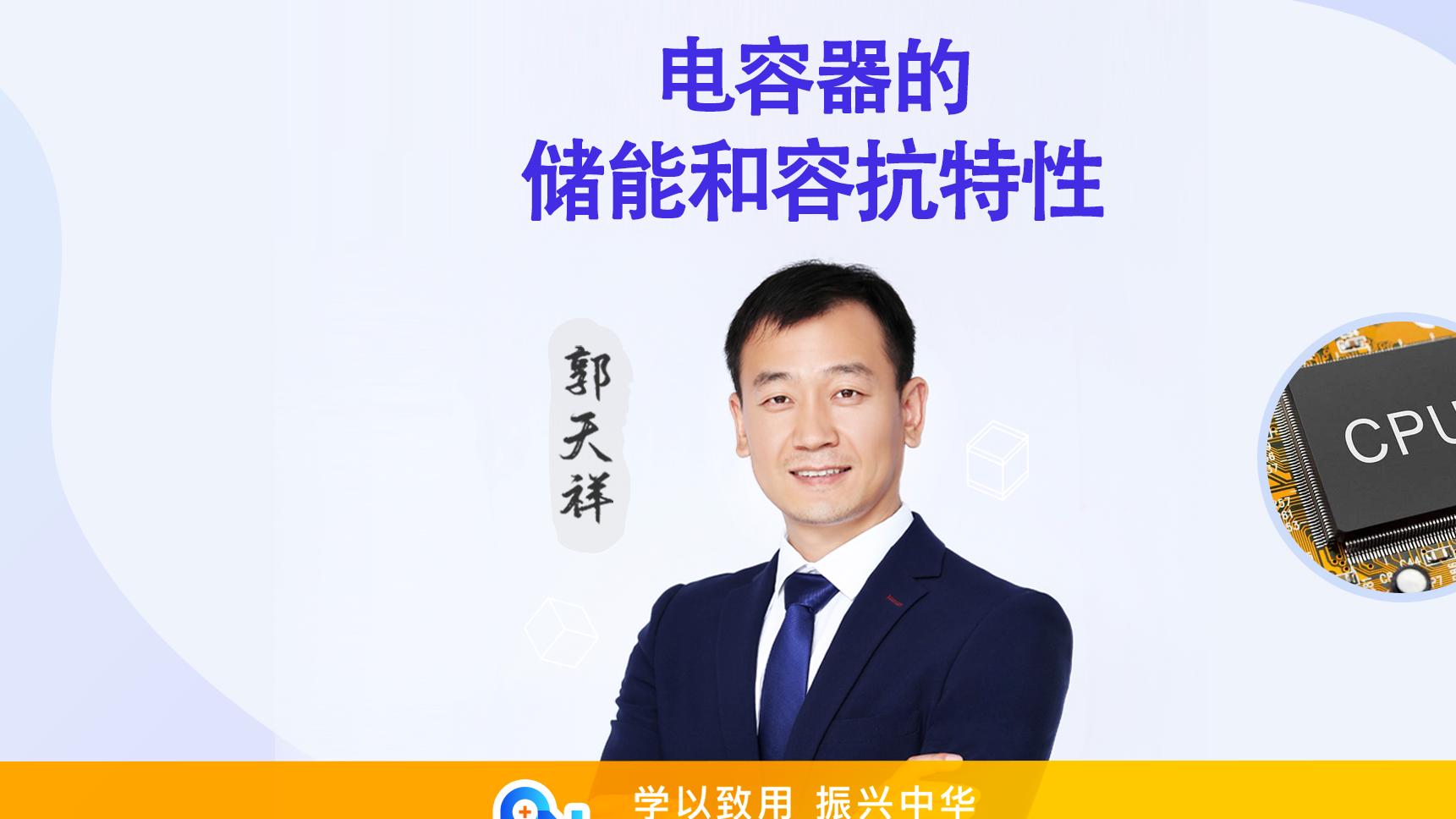 郭天祥—电容器的储能和容抗特性