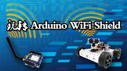 轻松玩转Arduino之WiFi Shield