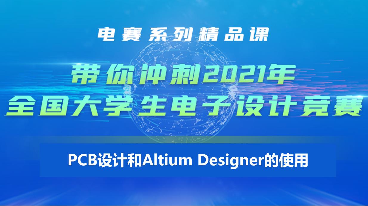 【通用篇-5】电赛精品课:PCB设计和Altium Designer的使用