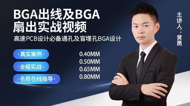 pcb黄勇授课BGA出线pcb实战视频盲埋孔 高速pcb设计视频教程