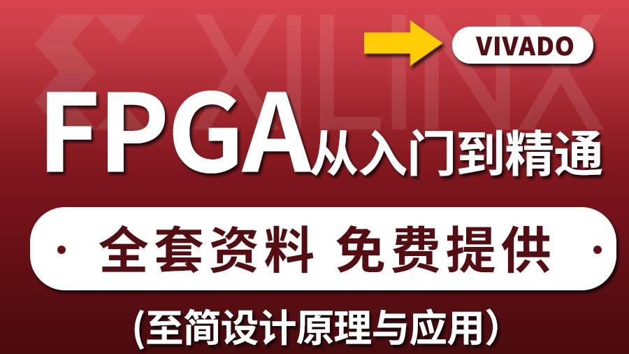 XILINX零基础教程视频(VIVADO平台)FPGA 0基础入门到精通