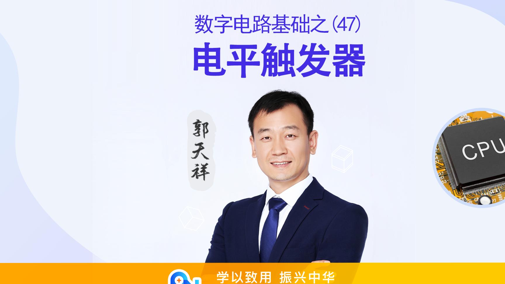 数字电路基础(47)-电平触发器-郭天祥