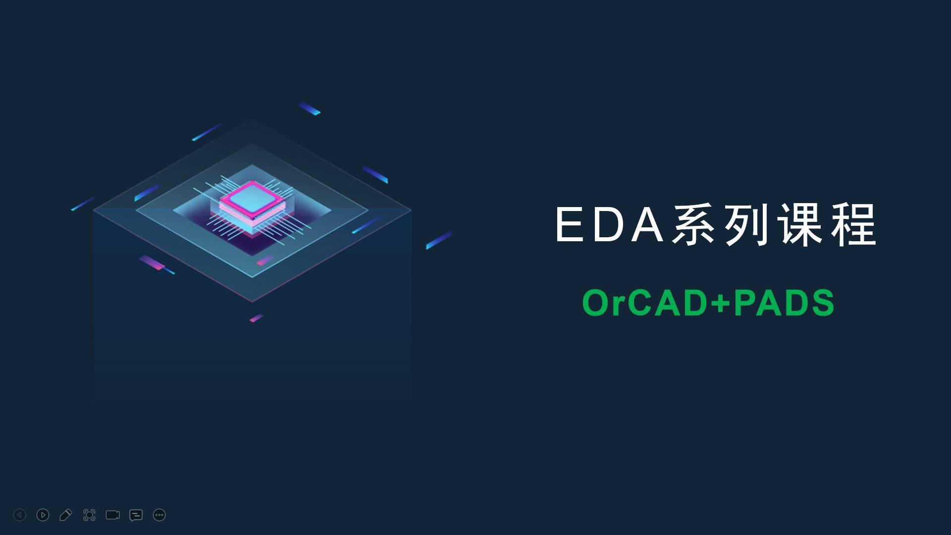 视频专题 - EDA系列课程之OrCAD+PADS