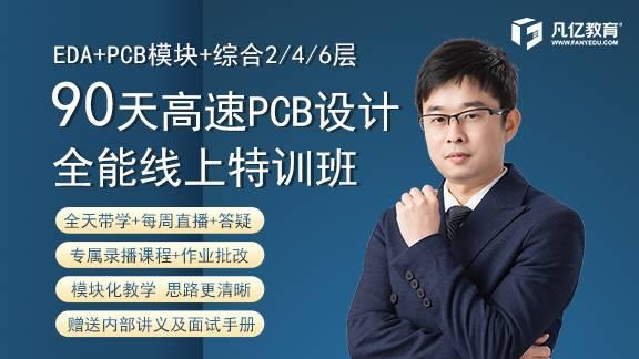 90天高阶特训班 PCB培训视频实战深圳企业多人培训班在线教程