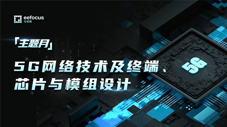 通信专家李文耀老师分享:5G网络技术及终端、芯片与模组设计