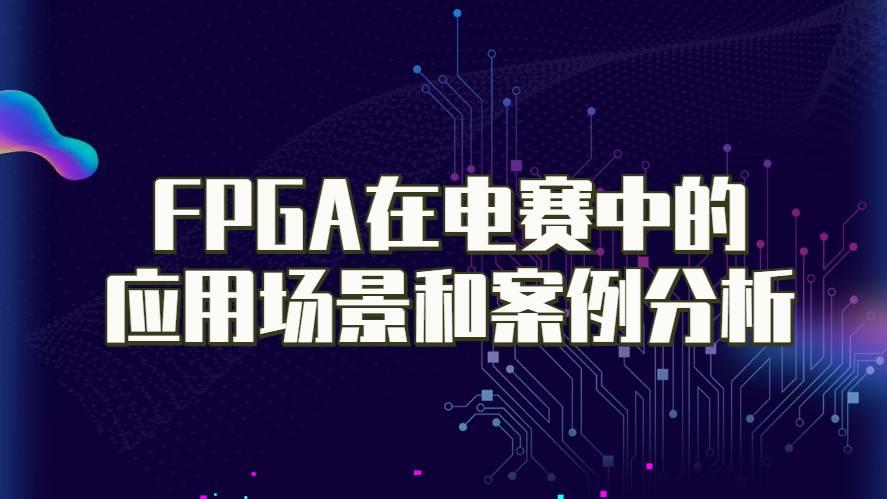 2021年冲刺电赛:小梅哥讲解FPGA在电赛中的应用场景和案例分析