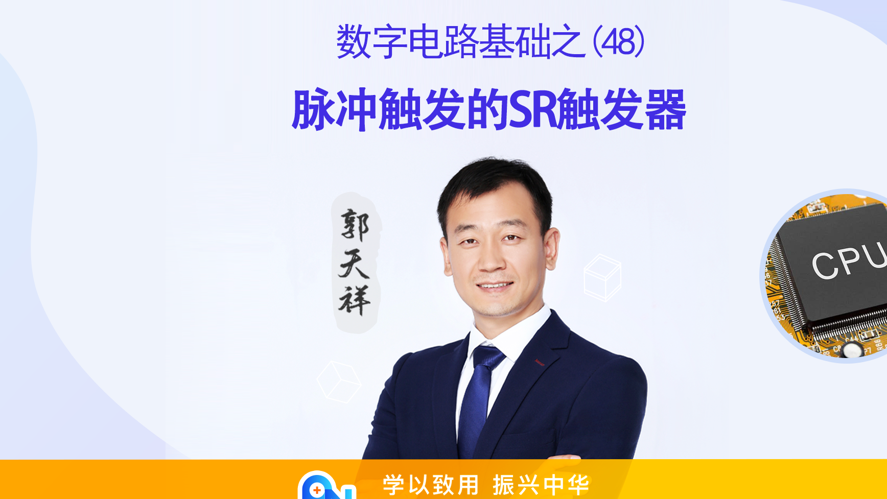 郭天祥—数字电路基础(48)脉冲触发的SR触发器