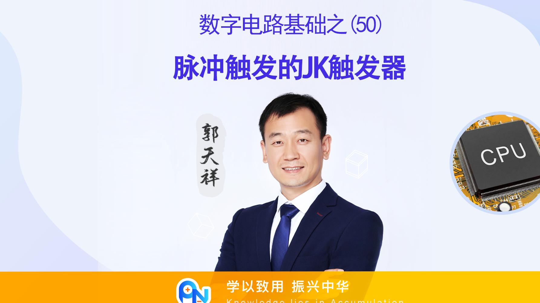 郭天祥—数字电路基础(49)脉冲触发的JK触发器