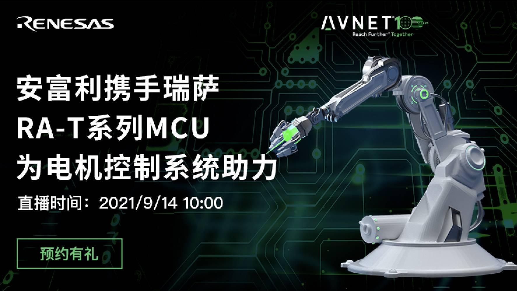 安富利携手瑞萨RA-T系列MCU为电机控制系统助力
