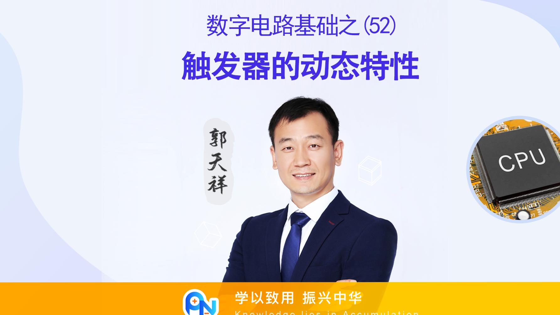 郭天祥—数字电路基础(52)触发器的动态特性