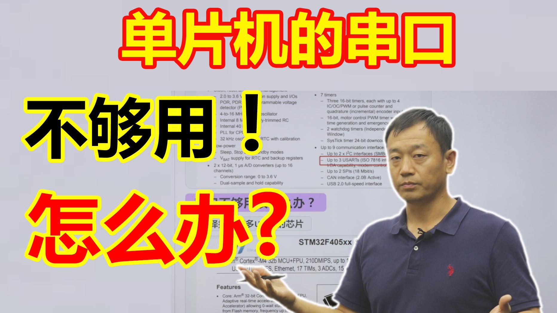 郭天祥—单片机的串口不够用时怎么办?串口扩展的方法有哪些?
