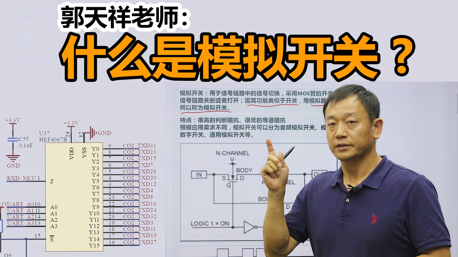 什么是模拟开关?CD4051/52/67芯片介绍-郭天祥