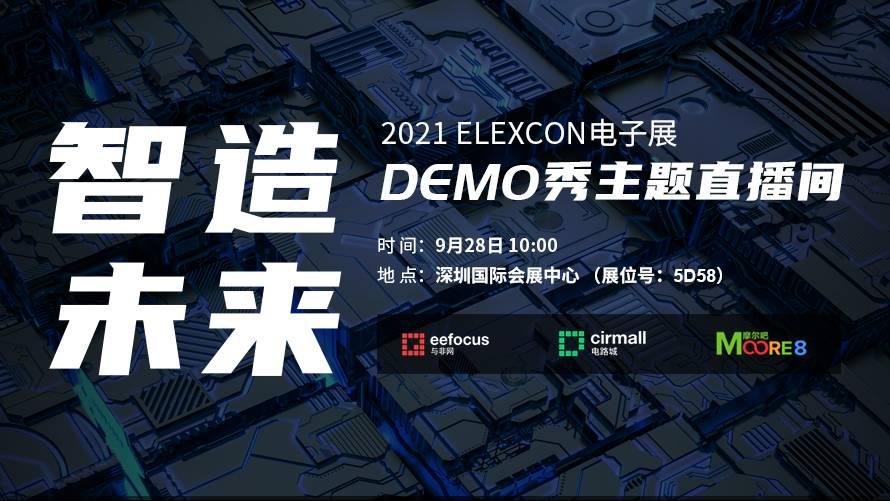 2021 ELEXCON电子展Demo秀主题直播间