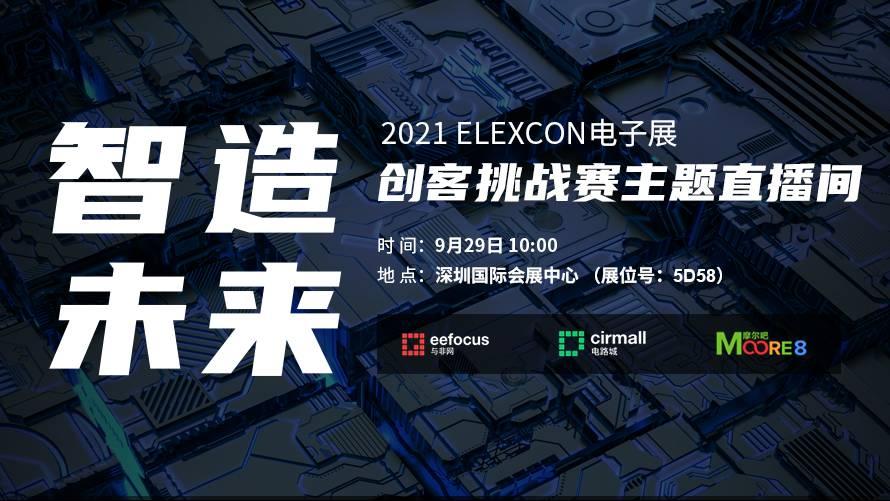 2021 ELEXCON电子展创客挑战赛主题直播间
