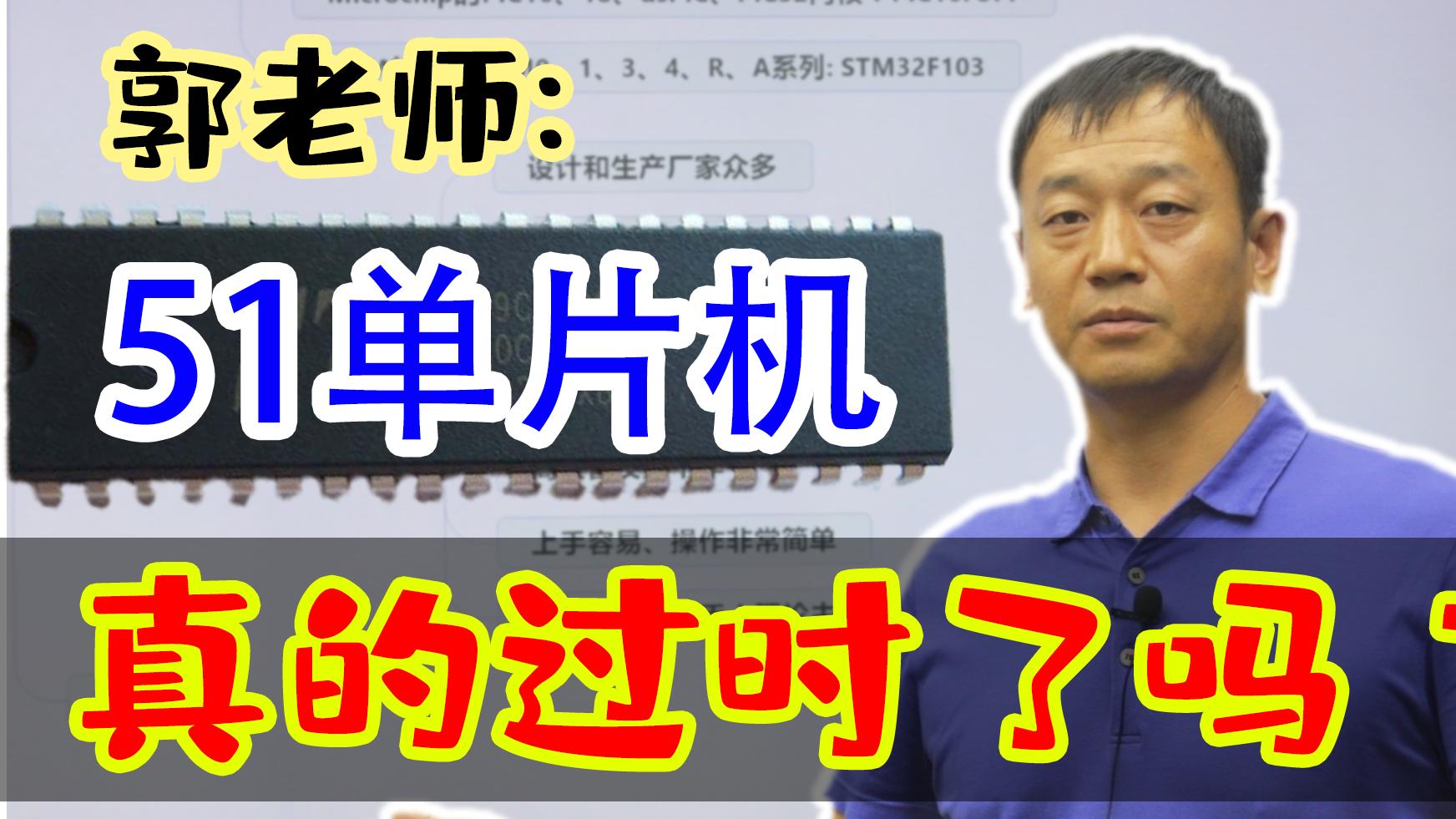 郭天祥—多角度分析 51单片机真的已经过时了吗?