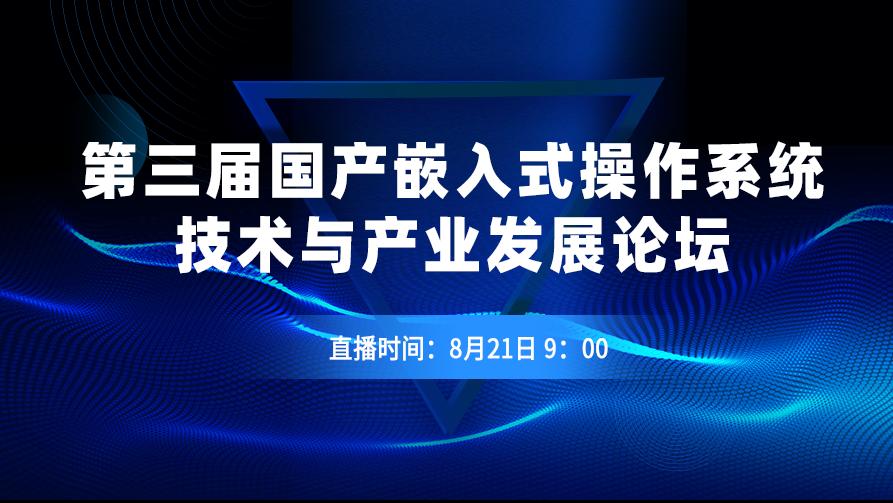 第三届国产嵌入式操作系统技术与产业发展论坛:共探国产操作系统生态建设