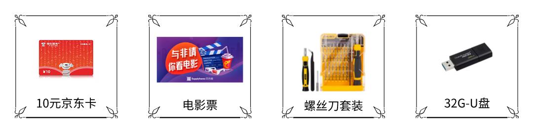 活动奖品图_9.23_.png