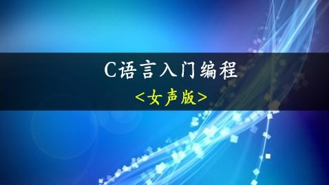 C语言入门编程[女声版]