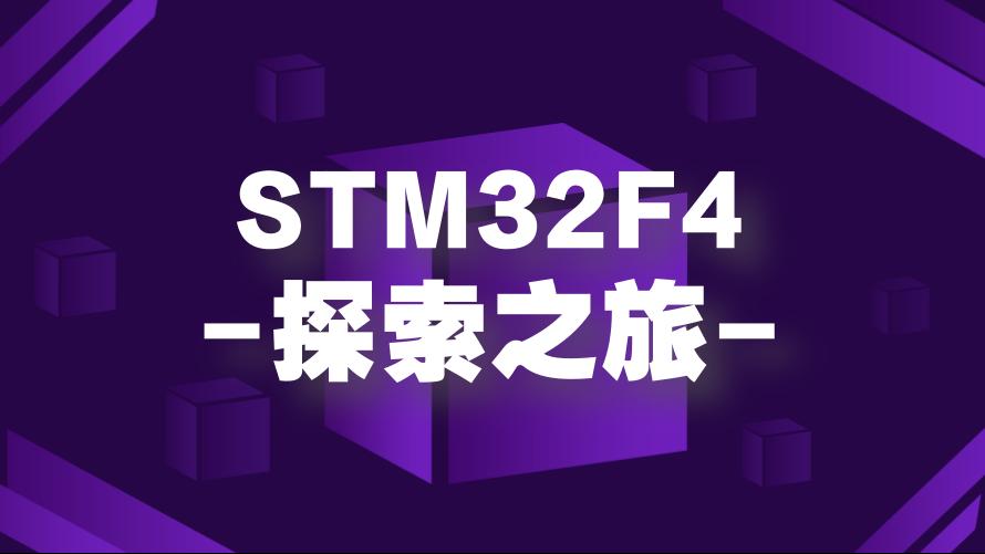 带你探索STM32F4