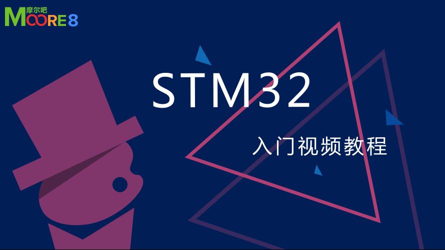 STM32入门视频教程