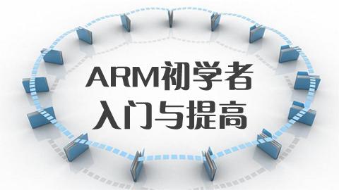 ARM的入门与提高