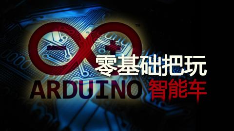 零基础把玩Arduino智能车