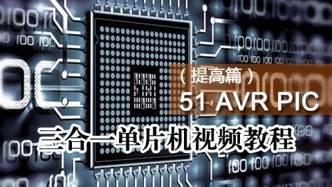 51 AVR PIC 三合一单片机视频教程(提高篇)