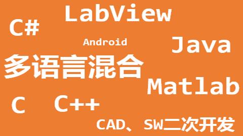 多语言混合编程