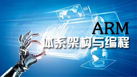 ARM体系架构与编程