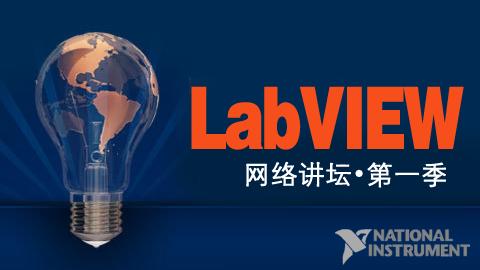 LabVIEW 网络讲坛(第一季)