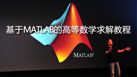 基于MATLAB的高等数学求解教程